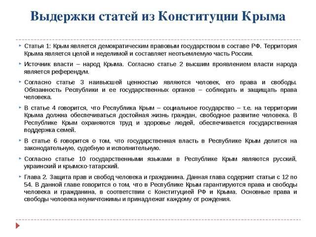 Выдержки статей из Конституции Крыма Статья 1: Крым является демократическим...