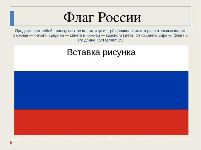 Флаг России Представляет собой прямоугольное полотнище из трёх равновеликих г...