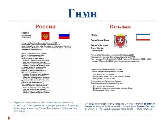 Гимн России Крыма Музыка и основа текста были заимствованы из гимна Советског...