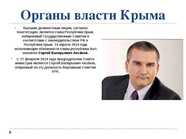Органы власти Крыма Высшим должностным лицом, согласно Конституции, является...