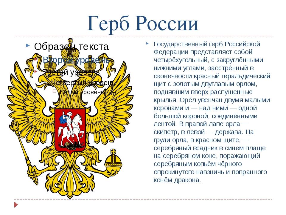 Герб России Государственный герб Российской Федерации представляет собой четы...