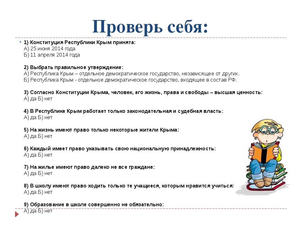 Проверь себя: 1) Конституция Республики Крым принята: А) 25 июня 2014 года Б)...