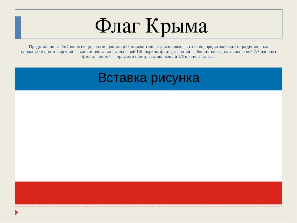Флаг Крыма Представляет собой полотнище, состоящее из трёх горизонтально расп...