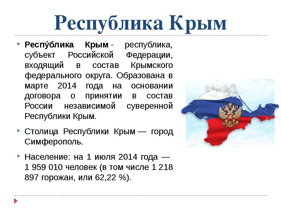 Республика Крым Респýблика Крым- республика, субъект Российской Федерации, в...