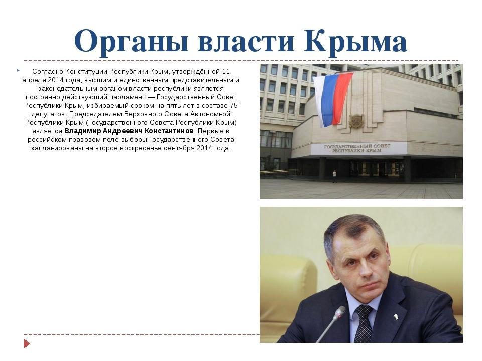 Органы власти Крыма Согласно Конституции Республики Крым, утверждённой 11 апр...