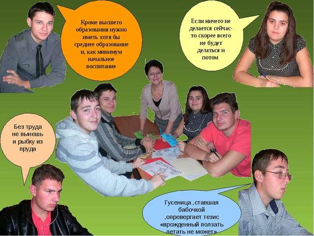 Кроме высшего образования нужно иметь хотя бы среднее образование и, как мини...
