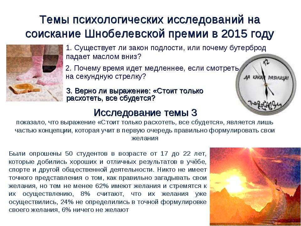 Темы психологических исследований на соискание Шнобелевской премии в 2015 год...