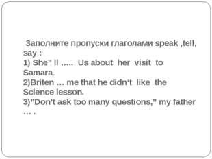 """Заполните пропуски глаголами speak ,tell, say : 1) She"""" ll ….. Us about her"""