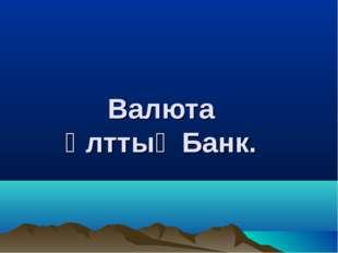 Валюта Ұлттық Банк.
