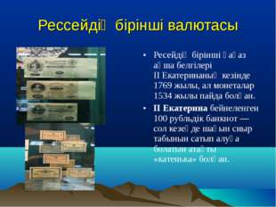 Рессейдің бірінші валютасы Ресейдің бірінші қағаз ақша белгілері ІІЕкатерина