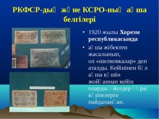 РКФСР-дың және КСРО-ның ақша белгілері 1920 жылыХорезм республикасында ақша