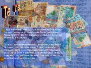 Қазақстан теңгесі — Қазақстан Республикасының ұлттық валютасы. Қазақстан Респ