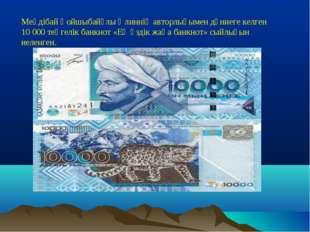 Меңдібай Қойшыбайұлы Әлиннің авторлығымен дүниеге келген 10000 теңгелік банк