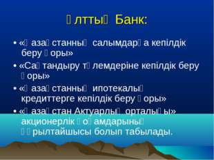 Ұлттық Банк: • «Қазақстанның салымдарға кепілдік беру қоры» • «Сақтандыру төл