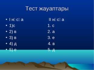 Тест жауаптары І нұсқа ІІ нұсқа 1)с 1. с 2) в 2. а 3) в 3. е 4) д 4. в 5) е 5