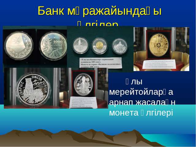 Банк мұражайындағы үлгілер Ұлы мерейтойларға арнап жасалағн монета үлгілері