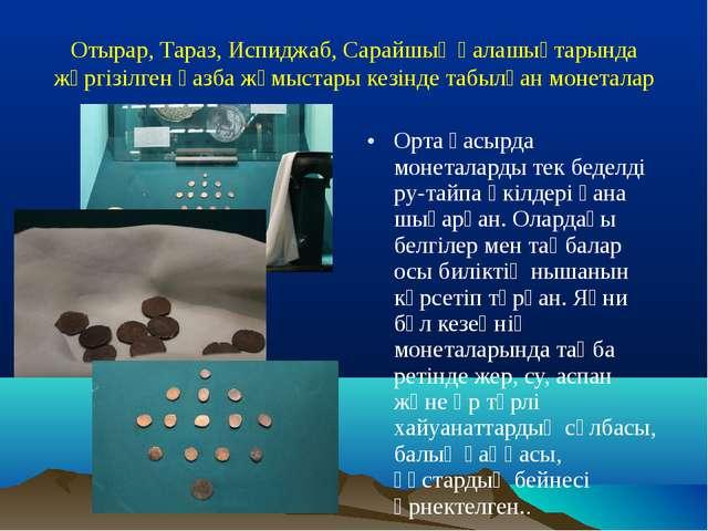 Отырар, Тараз, Испиджаб, Сарайшық қалашықтарында жүргізілген қазба жұмыстары...