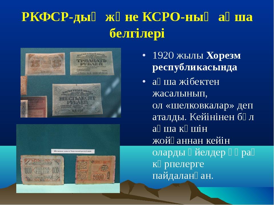 РКФСР-дың және КСРО-ның ақша белгілері 1920 жылыХорезм республикасында ақша...