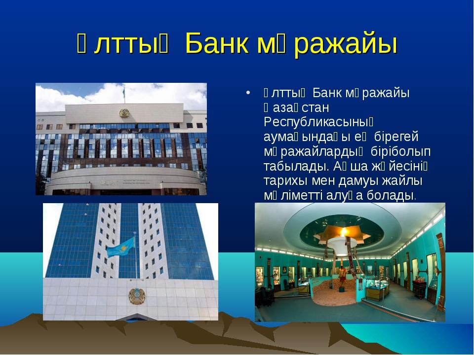 Ұлттық Банк мұражайы Ұлттық Банк мұражайы Қазақстан Республикасының аумағында...