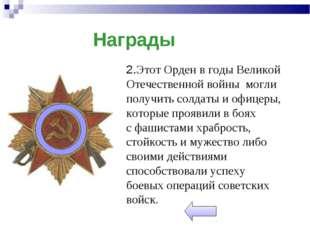 Награды 2.Этот Орден в годы Великой Отечественной войны могли получить солда