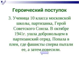 Героический поступок 3. Ученица 10 класса московской школы, партизанка, Герой