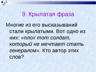 9. Крылатая фраза Многие из его высказываний стали крылатыми. Вот одно из них