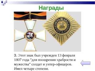 """Награды 3. Этот знак был учрежден 13 февраля 1807 года """"для поощрения храброс"""