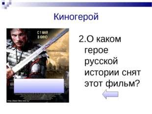 Киногерой 2.О каком герое русской истории снят этот фильм?