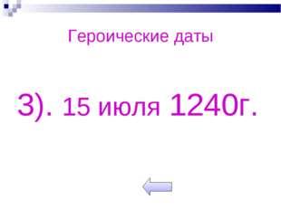 Героические даты 3). 15 июля 1240г.