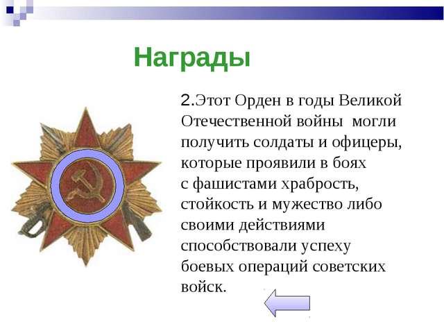 Награды 2.Этот Орден в годы Великой Отечественной войны могли получить солда...