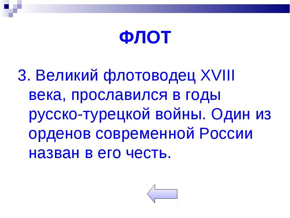 ФЛОТ 3. Великий флотоводец XVIII века, прославился в годы русско-турецкой вой...