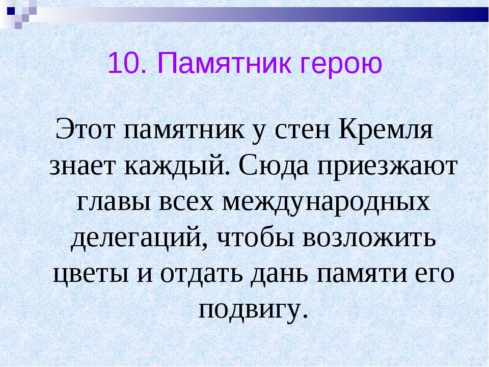 10. Памятник герою Этот памятник у стен Кремля знает каждый. Сюда приезжают г...