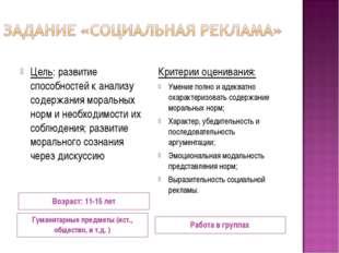 Гуманитарные предметы (ист., общество, и т.д. ) Работа в группах Цель: развит