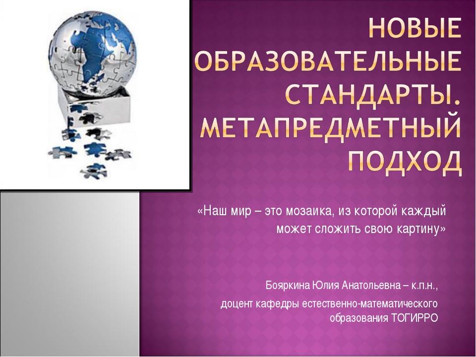 «Наш мир – это мозаика, из которой каждый может сложить свою картину» Бояркин...