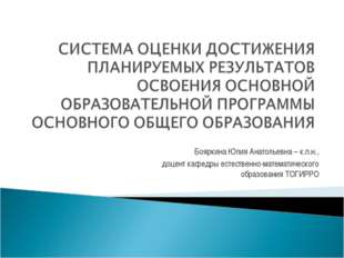 Бояркина Юлия Анатольевна – к.п.н., доцент кафедры естественно-математическо