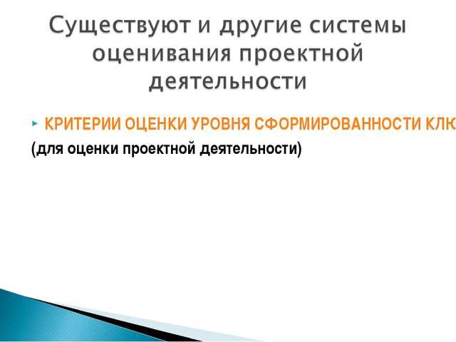 КРИТЕРИИ ОЦЕНКИ УРОВНЯ СФОРМИРОВАННОСТИ КЛЮЧЕВЫХ КОМПЕТЕНТНОСТЕЙ УЧАЩИХСЯ (дл...
