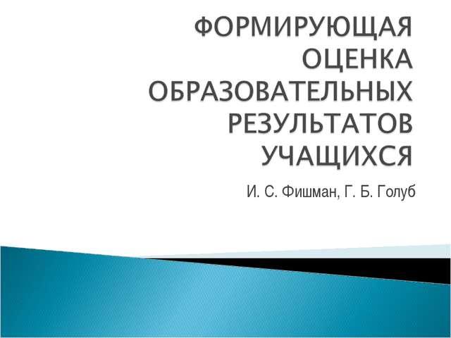 И. С. Фишман, Г. Б. Голуб