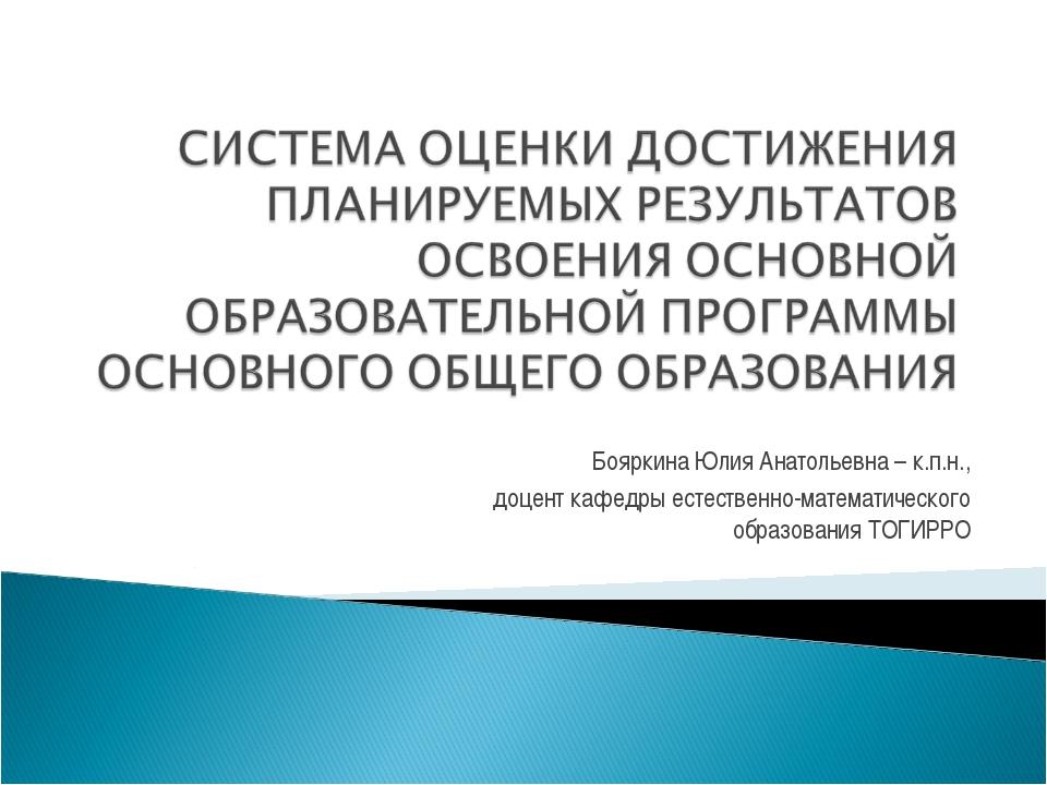 Бояркина Юлия Анатольевна – к.п.н., доцент кафедры естественно-математическо...