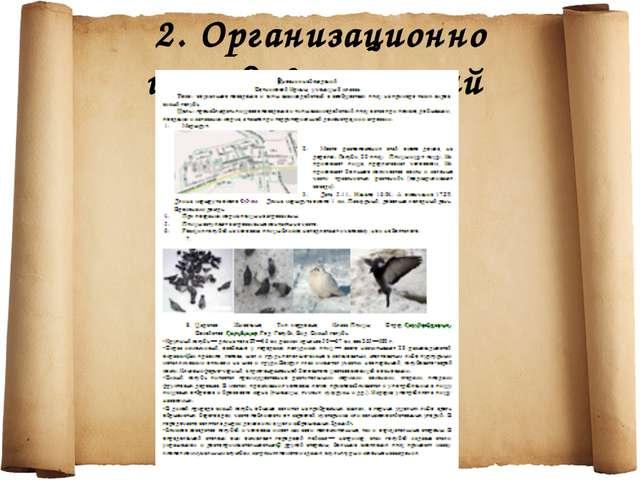2. Организационно исследовательский