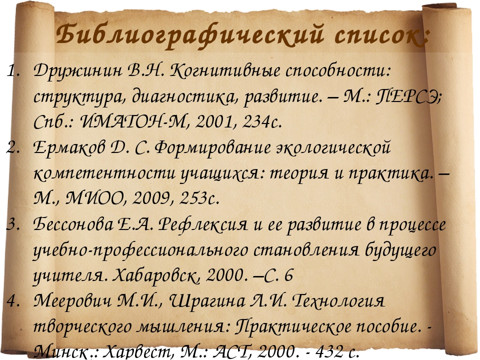 Библиографический список: Дружинин В.Н. Когнитивные способности: структура, д...