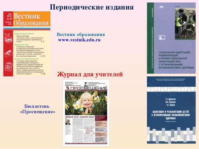 Периодические издания Вестник образования www.vestnik.edu.ru Бюллетень «Просв...