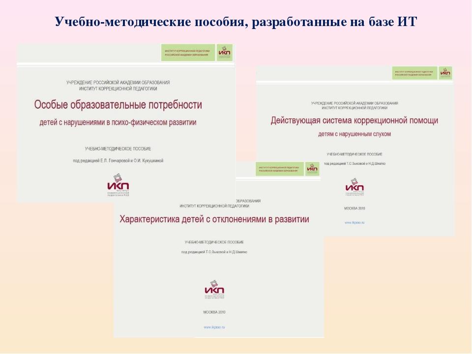 Учебно-методические пособия, разработанные на базе ИТ