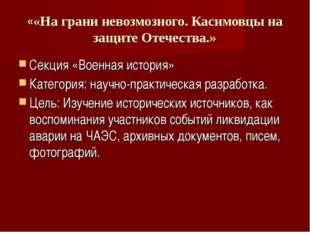 ««На грани невозмозного. Касимовцы на защите Отечества.» Секция «Военная исто