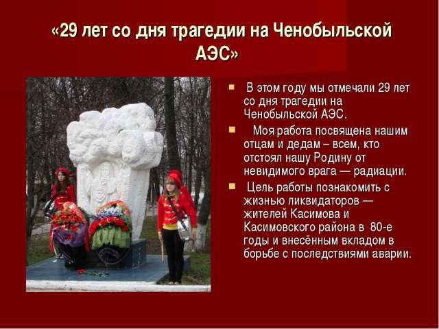 «29 лет со дня трагедии на Ченобыльской АЭС» В этом году мы отмечали 29 лет...