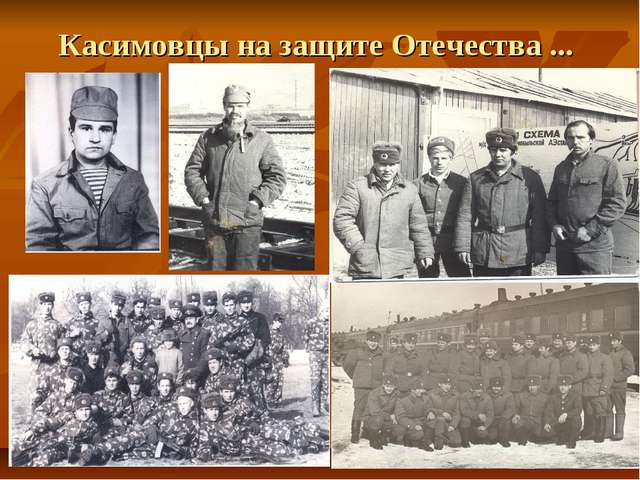 Касимовцы на защите Отечества ...