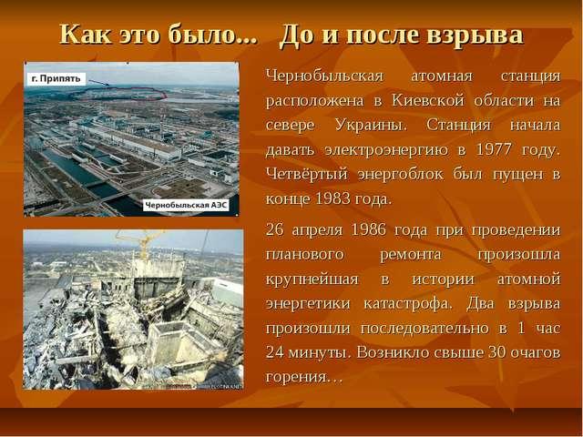 Как это было... До и после взрыва Чернобыльская атомная станция расположена в...