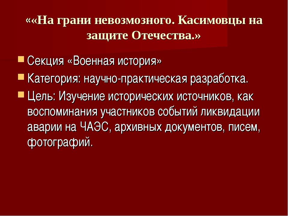 ««На грани невозмозного. Касимовцы на защите Отечества.» Секция «Военная исто...