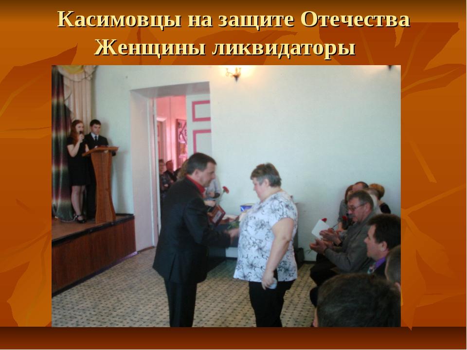 Касимовцы на защите Отечества Женщины ликвидаторы