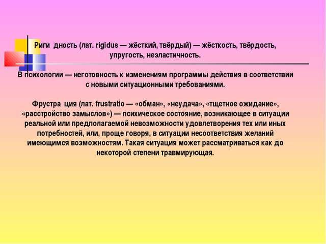 Риги́дность (лат. rigidus — жёсткий, твёрдый) — жёсткость, твёрдость, упругос...