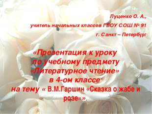 Луценко О. А., учитель начальных классов ГБОУ СОШ № 91 г. Санкт – Петербург «